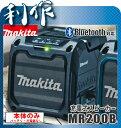 マキタ 充電式スピーカー [ MR200B ] 10.8V〜18V本体のみ(黒) / (バッテリ、充電器なし) スライドバッテリ対応