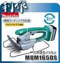 マキタ 芝生バリカン 160mm [ MUM165DS ] 14.4V(1.3Ah)セット品 / ライトバッテリ専用
