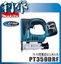 マキタ 充電式ピンタッカ [ PT350DRF ] 14.4V(3.0Ah)セット品