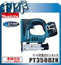 マキタ 充電式ピンタッカ [ PT350DZK ] 14.4V本体のみ / (バッテリ、充電器なし)