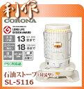 コロナ 石油ストーブ [ SL-5116 ] / 遠赤外線 CORONA