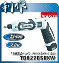 マキタ 充電式ペンインパクトドライバ [ TD022DSHXW ] 7.2V(1.5Ah)セット品(白)