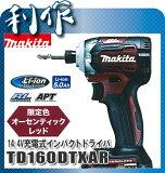 マキタ 充電式インパクトドライバ [ TD160DTXAR ] 14.4V(5.0Ah)セット品(オーセンティックレッド) / 限定色