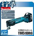 マキタ 充電式マルチツール [ TM51DRG ] 18V(6.0Ah)セット品...