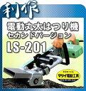 【マツイ電動工具】電動 丸太はつり機 セカンドバージョン《LS-201》