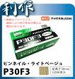 マックス ピンネイル [ P30F3 ] ライトベージュ / 足長30mm 線径0.6mm 3000本入