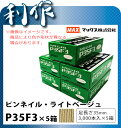 マックス ピンネイル [ P35F3×5箱 ] ライトベージュ / 足長35mm 線径0.6mm 3...