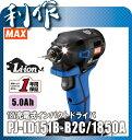 マックス 充電式インパクトドライバ [ PJ-ID151B-B2C/1850A ] 18V(5.0Ah)セット品(青)