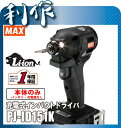 マックス 充電式インパクトドライバ [ PJ-ID151K ] 18V14.4V兼用本体のみ(黒) / バッテリ、充電器なし