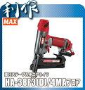 マックス 高圧ステープル用エアネイラ (ダスター付) [ HA-38F3(D)/4MAフロア ]
