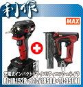 マックス コンボセット 充電式インパクトドライバ+フィニッシュネイラ [ PJ-ID152R-B2C/1850A+TJ-35FN1 ] 18V(5.0Ah)(レッド)