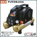 マックス 高圧エアコンプレッサ [ AK-HL1110E(ブラックゴールド) ] 8L 高圧/常圧 限定色