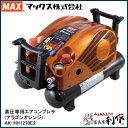 マックス エアコンプレッサー [ AK-HH1270E2 (...