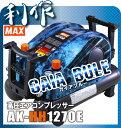 マックス 高圧エアコンプレッサー [ AK-HH1270E(ガイアブルー) ] 高圧/高圧 45気圧 限定カラー