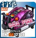 マックス 高圧エアコンプレッサー [ AK-HH1270E(ガイアピンク) ] 高圧/高圧 45気圧 限定カラー