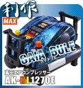 マックス 高圧エアコンプレッサー [ AK-HL1270E(ガイアブルー) ] 高圧/常圧 45気圧 限定カラー