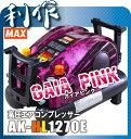 マックス 高圧エアコンプレッサー [ AK-HL1270E(ガイアピンク) ] 高圧/常圧 45気圧 限定カラー