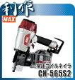 マックス 常圧コイルネイラ [ CN-565S2 ] / 釘打ち機 釘打機