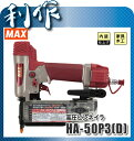 【マックス】高圧ピンネイラ 《 HA-50P3(D) 》ストレートプラグ付