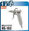 マックス 高圧エアダスタ [ HG-102 ]