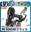 【マックス】高圧釘打機 スーパーネイラ 限定色 ブラック 《 HN-50N2(D)ブラック 》