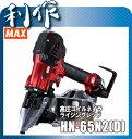 【マックス】スーパーネイラ 釘打機 限定色 《 HN-65N2(D)ライジングレッド 》