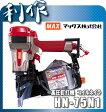 マックス高圧釘打機 スーパーネイラ 《 HN-75N1 》