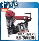 マックス 高圧コイルネイラ [ HN-75N2(D) ] 釘打ち機 釘打機