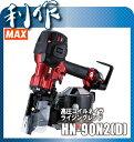 【マックス】 高圧釘打機 スーパーネイラ 《 HN-90N4(D)(ライジングレッド) 》 限定カラー