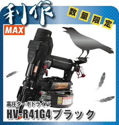 【マックス】 高圧接続 ターボドライバ 限定色 ブラック 《  HV-R41G4(ブラック)  》