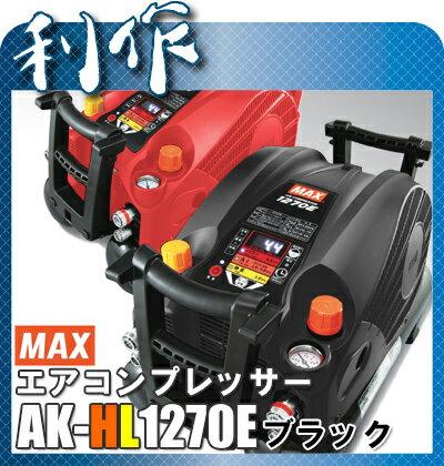マックス エアコンプレッサー AK-HL1270E (黒) 高圧/常圧 45気圧