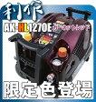 マックス エアコンプレッサー [ AK-HL1270E (ガーネットレッド) ] 高圧 常圧 45気圧