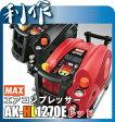 マックス エアコンプレッサー AK-HL1270E (赤) 高圧/常圧 45気圧