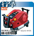 【マックス】 常圧専用エアコンプレッサ 《 AK-LL9700E 》