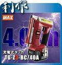 【マックス】 タッカ 充電式 14.4V 4.0Ah 《 TG-Z3-BC/40A 》 セット品 T3ステープル用(外幅13mm内幅12mm)