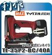 【マックス】14.4V充電式ピンネイラ 《 TJ-35P2-BC/40A 》4.0Ah セット品