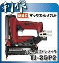 【マックス】14.4V充電式ピンネイラ 《 TJ-35P2 》本体・ケースのみ(バッテリ・充電器なし)