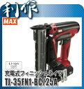マックス 充電式フィニッシュネイラ [ TJ-35FN1-BC/25A ] 18V(2.5Ah)セット品 / 仕上 釘打ち機