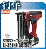 マックス 充電式フィニッシュネイラ [ TJ-35FN1-BC/50A ] 18V(5.0Ah)セット品 / 仕上 釘打ち機