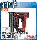 マックス 充電式フィニッシュネイラ [ TJ-35FN1 ] 18V本体のみ / (バッテリ、充電器なし)