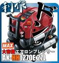 �}�b�N�X �G�A�R���v���b�T�[ AK-HH1270E(27L) ����/���� 45�C��