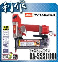【マックス】高圧用フィニッシュネイラ(ダスター付)《HA-55SF1(D)》