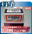 【マックス】フロアーMA線ステープル《438MAフロア(N)/MS95644》全面特殊接着剤付肩幅4mm・長38mm・3.000本入