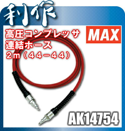 マックス高圧コンプレッサー接続ホース44-44気圧レンケツホース2m《AK14754》