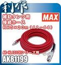 【マックス】高圧補助タンク用 41-44気圧接続ホースKH5×20m《AK81199》AK-HL1210E接続用