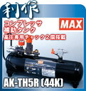 マックス高圧接続エアタンク 《 AK-TH5R(44K) 》高圧補助タンク、タンク内44気圧まで 高圧 エアチャック2個搭載