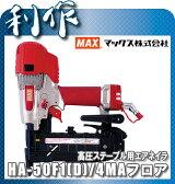 マックス高圧ステープル用エアネイラ フロア用釘打機 《 HA-50F1(D) 》