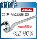 【MCC・松阪鉄工所】コーナーレンチ アルミAD 《CWALAD45》※サイズ450mm・口開き33〜70mm・