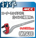 【MCC・松阪鉄工所】コーナーレンチアルミ白・エンビ被覆鋼管専用DA 《CWVDA300》※サイズ300mm・口開き16〜47mm