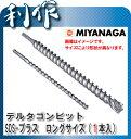 ミヤナガ 12.5mmデルタゴンビット SDS-プラス DLSDS12510 ロングサイズ